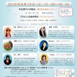 【イベント告知】癒しの集い 'ゆいまーる' 2016年8月13日(土)