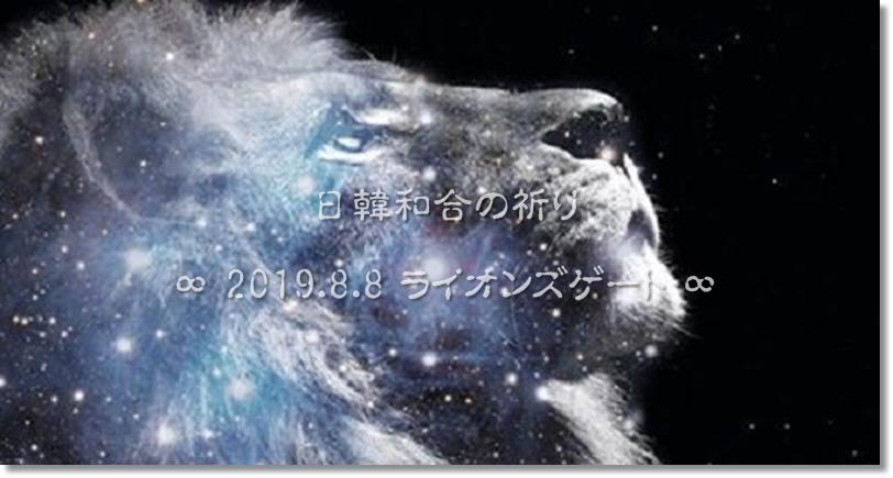 20190808